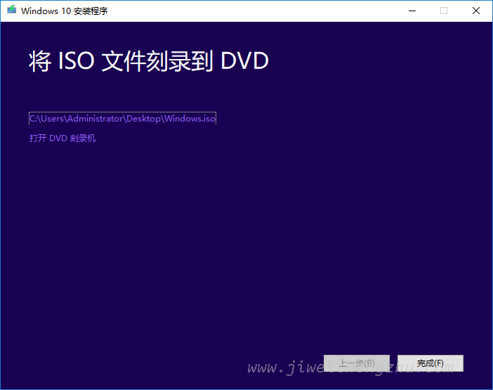 自己制作windows10镜像